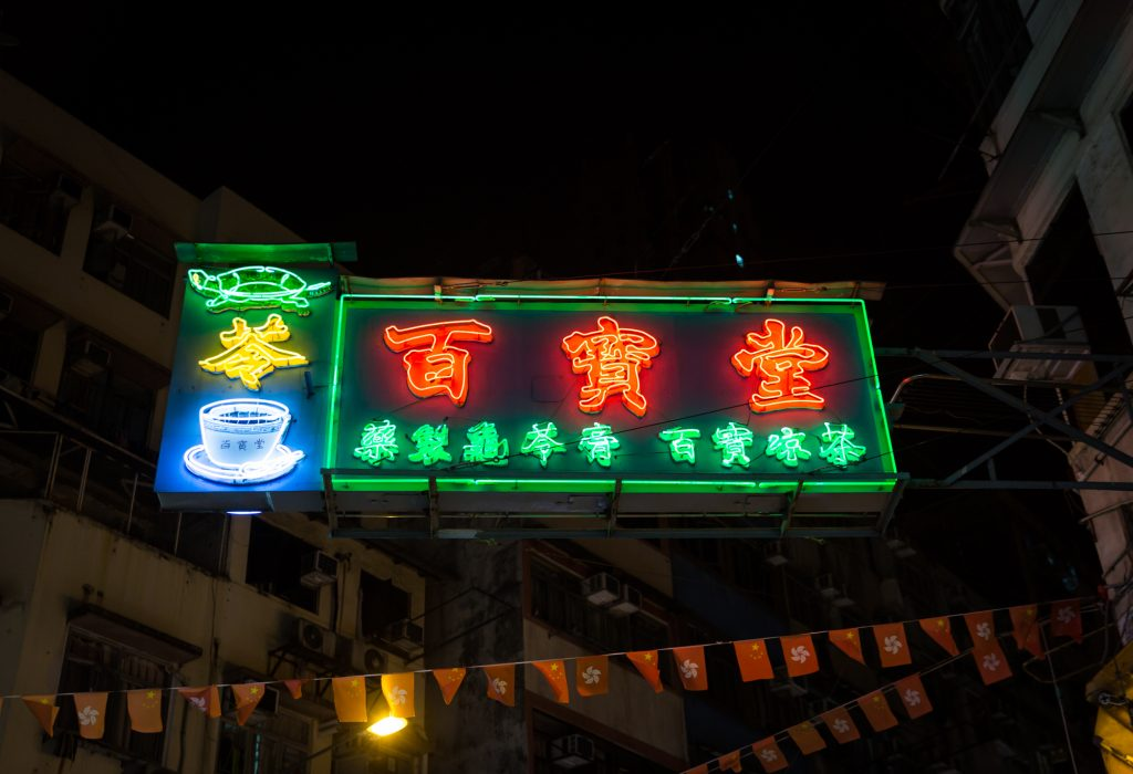 Neon sign for a Hong Kong travel guide article